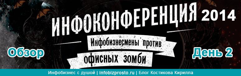Инфоконференция 2014. Обзор. День 2