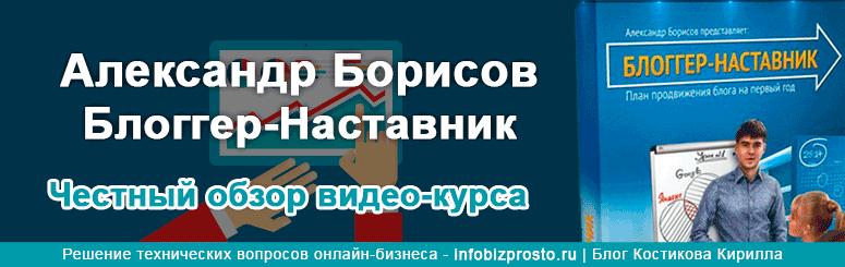 Блоггер-Наставник. Честный обзор видео-курса Александра Борисова